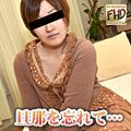 Harumi Yukawa
